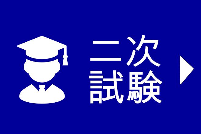 二次試験で大学受験合格