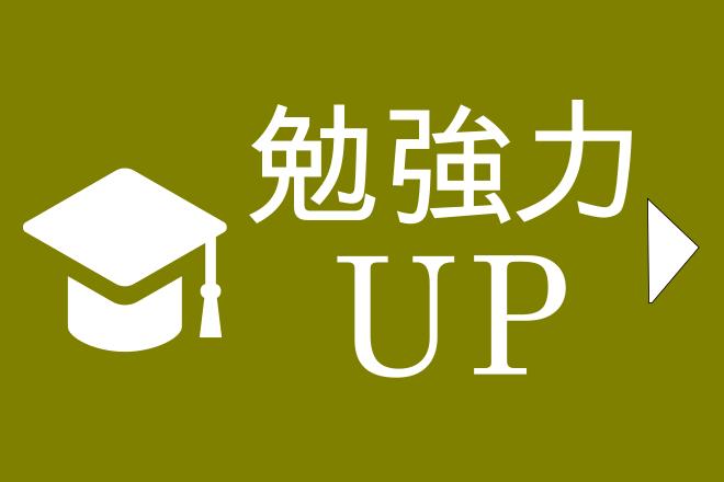 勉強力UP